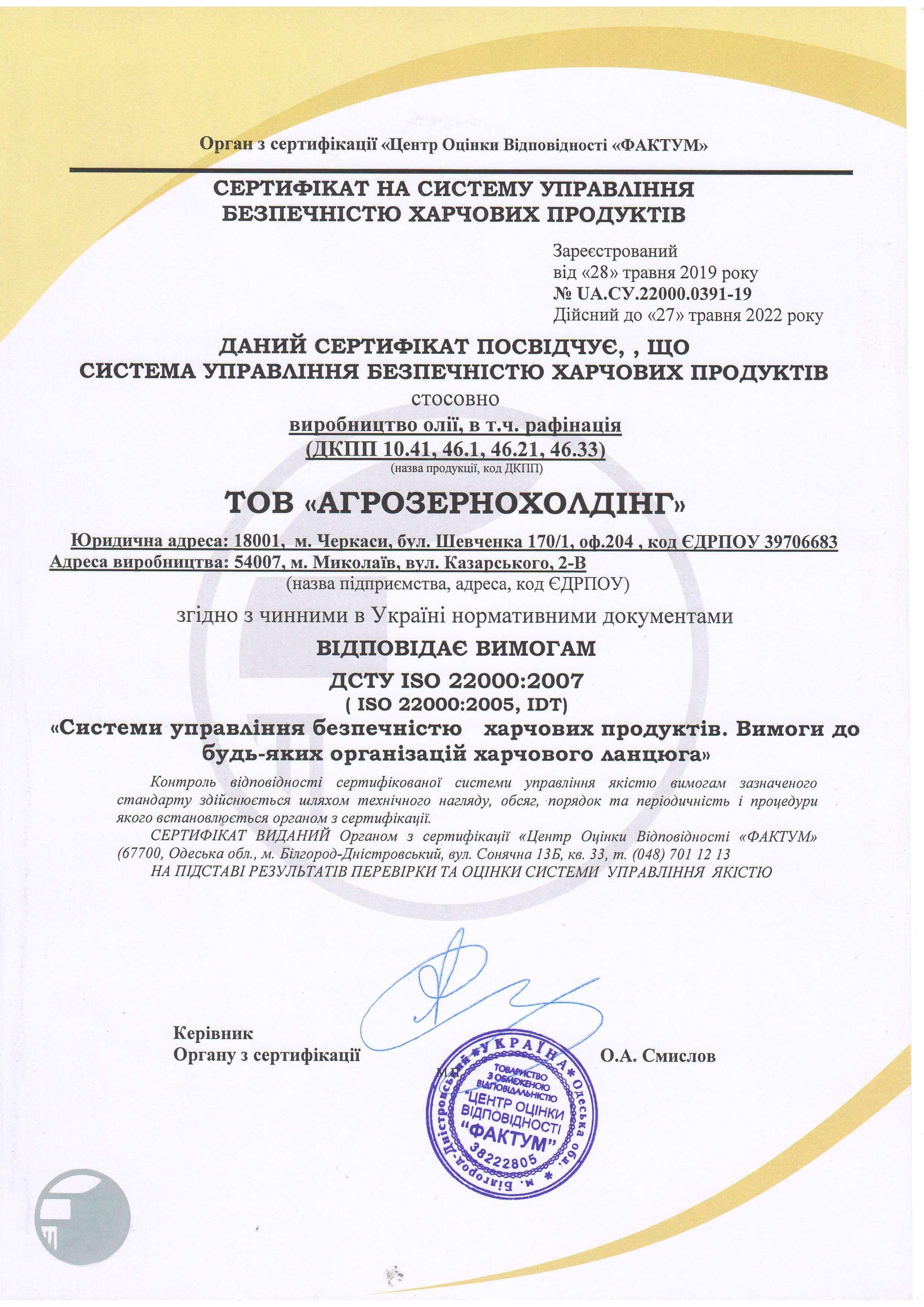 sertifikat-usloviy-hraneniya